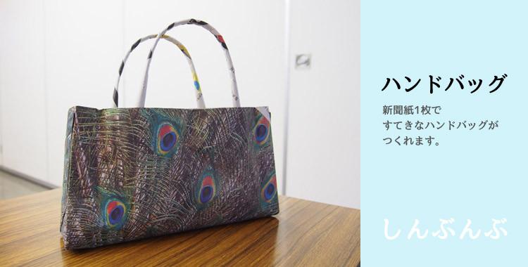 009:「ハンドバッグ」