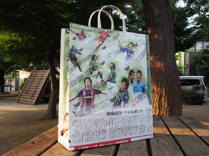Jリーグ20周年新聞バッグ
