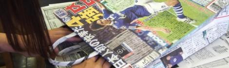 【終了】2013/7/13(土)杉並区阿佐ヶ谷 <サッカーファン限定>