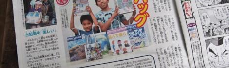 【終了】2013/8/18(日)杉並区阿佐ヶ谷 <親子教室>