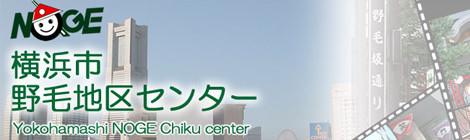 【終了】2013/9/25(水)横浜市野毛地区センター
