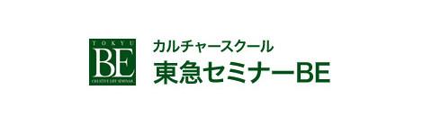 【終了】2013/8/16(金)東急セミナー二子玉川