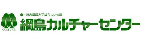 【終了】2013年5月〜11月 綱島カルチャーセンター