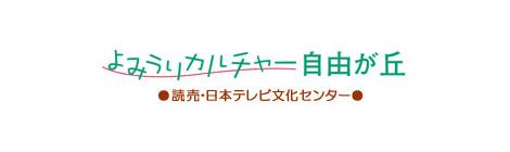 【終了】2013/10/29(火)読売カルチャー自由が丘