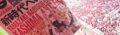 【終了】2015/5/31(日)茨城県鹿嶋市 <サッカーファン限定>