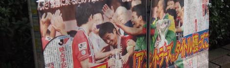 【終了】2015/11/1(日)杉並区阿佐ヶ谷 <サッカーファン限定>
