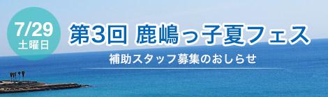 2017/7/29(土)「鹿嶋っ子夏フェス」に参加します
