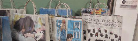 【終了】新聞バッグ展示会 <2018 WINTER>